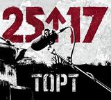 25/17 - ����