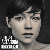Олеся Астапова - Скучаю