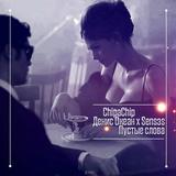 ChipaChip - ������ ����� (feat. ����� �����, Sens�s)