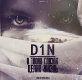 D1N - В твоих глазах целая жизнь