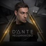 Dante – Неодинаково