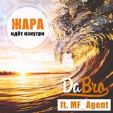 Dabro & MF_Agent - ���� ��� �������