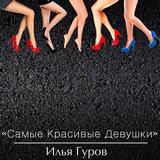 Лена Семенова и Илья Гуров - Самые красивые девушки