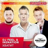 DJ Feel & In2Nation – Хватит