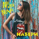 Nika Nova - Набери