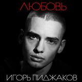 Игорь Пиджаков - Любовь
