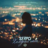 SERPO - �������� ����