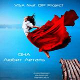 VISA feat. DIP Project - Она