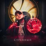 Эльдар Джарахов (Успешная Группа) - Странный