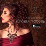 Карина Вартанян - Южная любовь