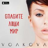 Юлия Волкова - Спасите, люди, мир