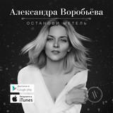 Александра Воробьёва - Останови метель