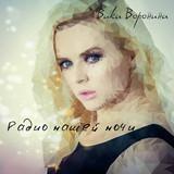 Вика Воронина - Радио нашей ночи