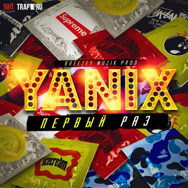 Yanix – Первый раз