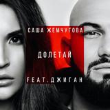 Саша Жемчугова – Долетай (feat. Джиган)