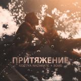Kostya Nazakate х Зомб - Притяжение