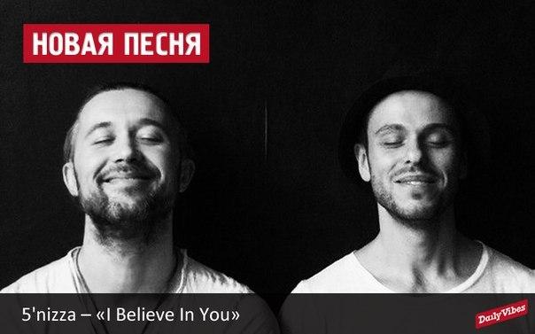 Песня 5'nizza i believe in you (2015) » скачать новые альбомы 2018.