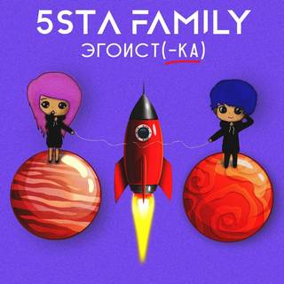 5sta Family - Эгоистка