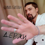 Дима Билан – Держи