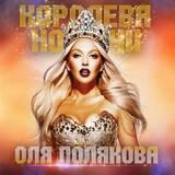 Ольга Полякова - полная биография