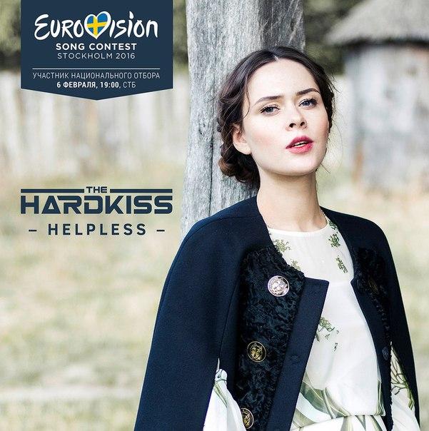 The hardkiss «helpless»: слова и перевод песни обсудить.