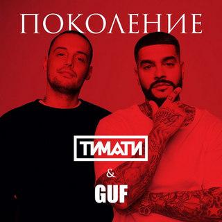 Тимати feat. Гуф - Поколение
